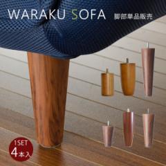 和楽ソファ専用脚4本セット 別売り単品販売【ソファーパーツ】