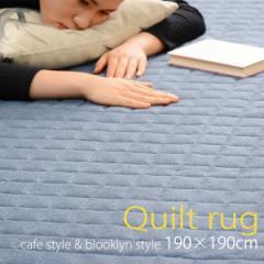 ラグマット キルティング加工 190cm×190cm 洗えるラグマット Quilt rug 2畳 オールシーズン