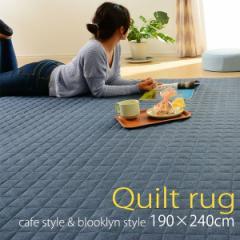 ラグマット キルティング加工 190cm×240cm 洗えるラグマット Quilt rug 2.5畳 オールシーズン