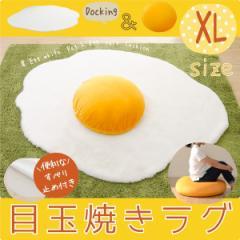 ラグ ラグマット 目玉焼き 【XLサイズ】 ラグマット クッション 黄身クッション 白身ラグマットの2点セット おしゃれ マット SNS映え 可
