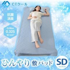 ひんやり 敷パッド セミダブルサイズ 接触冷感 CTクール 冷感素材 抗菌防臭  夏 クール 快適