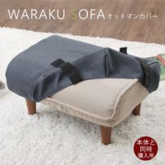 同時購入用「和楽オットマン」a281 専用カバー ※和楽オットマンのサイズに対応 洗濯可能で取付け簡単♪【送料無料】