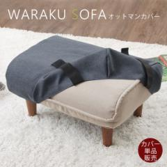和楽オットマン専用カバー 洗濯可能 カバー単品販売 (a281専用)