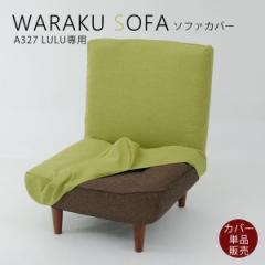 和楽ソファカバー  ソファーカバー LULU 専用カバー【送料無料】WARAKU ソファーカバーA327専用カバー!