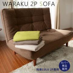 和楽ソファカバー  ソファーカバー【送料無料】WARAKU ソファーカバーA40専用カバー!
