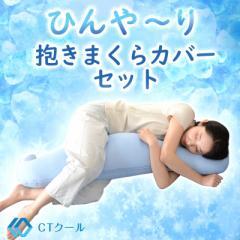 ひんやり 抱き枕 接触冷感 マタニティ 女性 男性 ロング 快適 やわらかい ビーズ枕 日本製 妊婦 睡眠