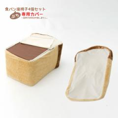 【送料無料】「ぷちパン」座椅子4枚セット専用カバー(カバーのみ販売ページ)かわいい食パン座椅子のぷちバージョンが新登場!