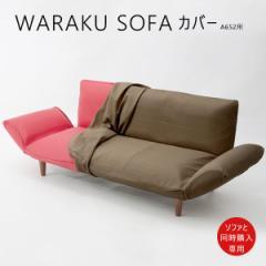 ソファと同時購入 ソファ カバー ソファーカバー おしゃれ 和楽カウチソファ3P・専用カバー