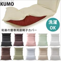 座椅子 座椅子カバー 和楽の雲専用座椅子カバーKUMO【送料無料】洗えるカバー カバーのみ