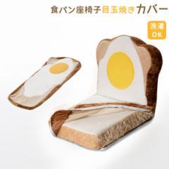 【代引不可】食パン座椅子専用カバー「目玉焼きトーストパン」が登場!洗濯可能 『カバーのみ』