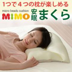 マイクロビーズまくら枕[mimo] 肩こり 枕カバー 安眠枕 日本製 極小ビーズ 寝返り 裏表 生地
