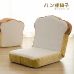 座椅子 食パン SNS映え 可愛い 日本製 座椅子!低反発「食パン/トースト」メロンパンも登場!座いす 座イス 子供 子ども 子供部屋 遊び場