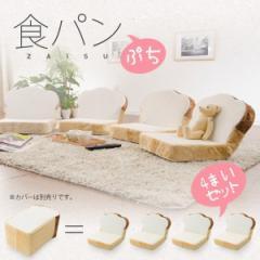 座椅子 4個セット ぷちぱん プチパン かわいい 食パン座椅子のぷちバージョン