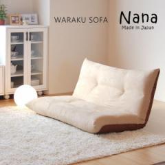ソファ ソファー 座椅子 ローソファー【送料無料】日本製 ローソファー「NANA」2P 二人掛け