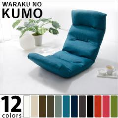 座椅子 おしゃれ 2タイプ・3ヶ所リクライニング付きチェアー コタツ こたつ 日本製 和楽の雲 ギフト プレゼント 贈り物 姿勢 腰痛 新生活