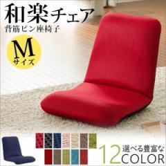 座椅子 おしゃれ 日本製 こたつ コタツ コンパクト 腰に優しい 正しい姿勢の習慣用 腰痛 腰にやさしい「和楽チェア-Mサイズ」ギフト プレ