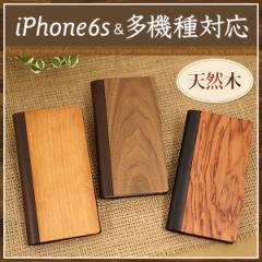 スマホケース 手帳型 iPhone6s & 多機種対応 「wood & レザー」Xperia X Performance SOV33 AQUOS U SHV35 AQUOS SERIE SHV34