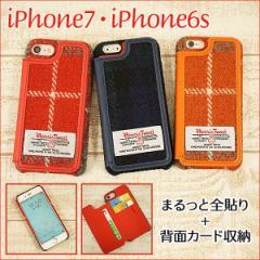 iPhone7 iPhone6s スマホケース 背面手帳型 「 ハリスツイード 背面カード収納 」 HarrisTweed  アイホン アイフォン メール便送料無料