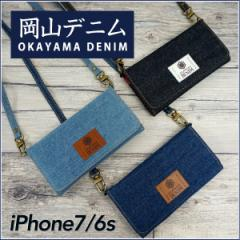 iPhone7 ケース iPhone6s iPhone6 スマホケース 「 岡山デニム ポシェット 」 ネックピース付 ジーンズ アイホン メール便送料無料