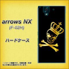 docomo arrows NX F-02H ハードケース / カバー【1083 クラウンスカル 素材クリア】(アローズNX F-02H/F02H用)