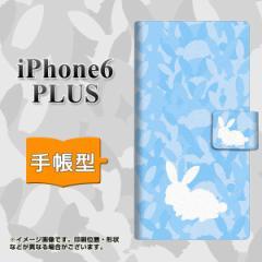iPhone6 Plus 手帳型スマホケース/レザー/ケース / カバー【AG805 うさぎ迷彩風(水色) 】(アイフォン/IPHONE6PLUS/スマホケース/手帳式)