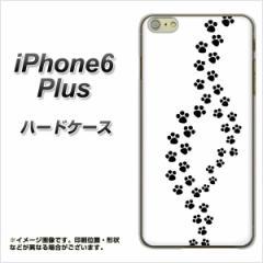 【限定特価】iPhone6 Plus ハードケース / カバー【066 あしあと 素材クリア】(アイフォン6 プラス/iPhone6Plus用)