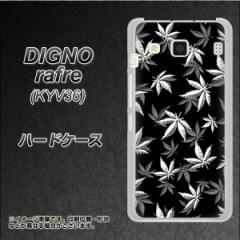 DIGNO rafre KYV36 ハードケース / カバー【064 モノトーン大麻ブラック 素材クリア】(ディグノ ラフレ KYV36/KYV36用)