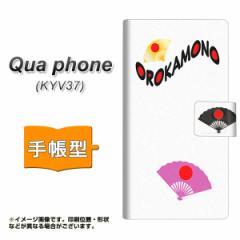 メール便送料無料 Qua Phone KYV37 手帳型スマホケース 【 YC922 扇子 】横開き (キュア フォン KYV37/KYV37用/スマホケース/手帳式)