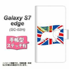 メール便送料無料 Galaxy S7 edge SC-02H 手帳型スマホケース 【ステッチタイプ】 【 ZA812 Cキングチャールズスパニエル 】横開き (ギャ