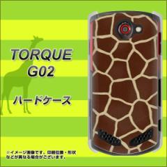 au TORQUE G02 ハードケース / カバー【209 キリンの背中 素材クリア】(トルク G02/TORQUEG02用)