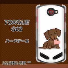 au TORQUE G02 ハードケース / カバー【394 i-love-ダックス 素材クリア】(トルク G02/TORQUEG02用)