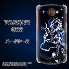 au TORQUE G02 ハードケース / カバー【1000 闇のシェンロン 素材クリア】(トルク G02/TORQUEG02用)