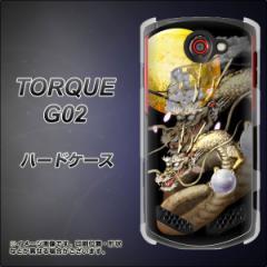 au TORQUE G02 ハードケース / カバー【1003 月と龍 素材クリア】(トルク G02/TORQUEG02用)