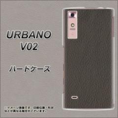 au URBANO V02 ハードケース / カバー【EK851 レザー風グレー 素材クリア】(アルバーノV02/URBANOV02用)