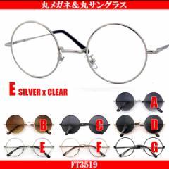 【送料無料】 FT3519 丸めがね&丸サングラス 丸眼鏡 丸メガネ メタル レトロ ラウンド 眼鏡&サングラス