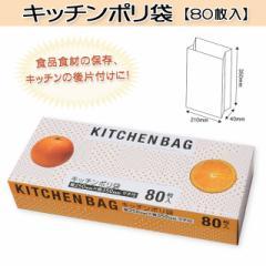 【閉店セール!】キッチンポリ袋 ビニール袋 80枚入 BOXタイプ マチ付 半透明【メール便不可】