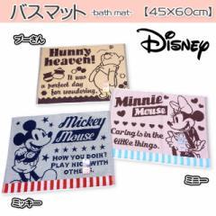 【閉店セール!】バスマット Disney ディズニー ミッキー ミニー プーさん 綿100% ジャガード【メール便不可】