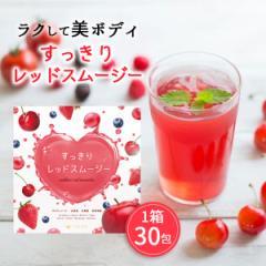 送料無料 すっきりレッドスムージー 30包 FABIUS ダイエットサポート レッドポリフェノール 酵素 おいしい 美味しい フルーツ(M1)