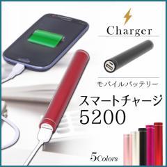 【送料無料】5200mAhスマホ充電器『スマートチャージ5200』★モバイルバッテリー 充電器 iPhone Android 軽量 小型 大容量 アウトレット