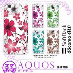 スマホケース 全機種対応 au アクオス AQUOS R2 SHV42 SHV41 SHV40 R スマホカバー ハードケース かわいい きれい 花柄 【スマホゴ】