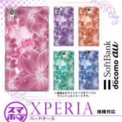 スマホケース 全機種対応 softbank エクスペリア Xperia XZ2 スマホカバー ハードケース かわいい きれい クール 花柄 【スマホゴ】