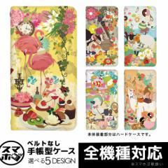スマホケース 全機種対応 ベルトなし 手帳型 docomo ディズニー モバイル Disney スマホカバー 手帳型 手帳 かわいい きれい 花柄 動物
