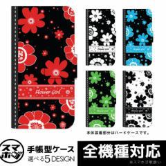 スマホケース 全機種対応 手帳型 XPERIA XZ1 SOV36 エクスペリア au エーユー スマホカバー 手帳型 手帳 かわいい きれい 花柄