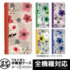 スマホケース 全機種対応 ベルトなし 手帳型 docomo ディズニー モバイル Disney スマホカバー 手帳型 手帳 かわいい きれい 花柄 クール