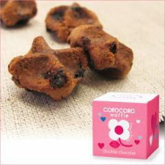 コロコロワッフルキューブ(ピンク)「ダブルチョコ」 /クッキー /プチギフト /バレンタイン /スイーツ グルメ /ギフト お菓子