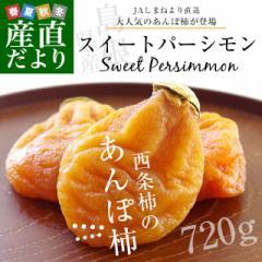 島根県より産地直送 JAしまね 西条柿のあんぽ柿「スイートパーシモン」 2LからL 720g化粧箱(15玉から18玉) 送料無料 干し柿 ほしがき