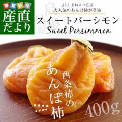 島根県より産地直送 JAしまね 西条柿のあんぽ柿「スイートパーシモン」 2LからL 400g化粧箱(8玉から10玉) 送料無料 干し柿 ほしがき