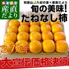 和歌山県より産地直送 JA紀の里 たねなし柿 2LからMサイズ 3.75キロ(16玉から20玉) 送料無料 カキ かき 柿 産直だより