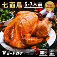 【送料無料】アメリカ産 七面鳥 ターキー 丸 6-8ポンド 約3KG 6-8人用 クリスマス