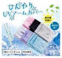 【2組セット】紫外線・激UVカット【品質良し】冷感アームカバー【男女兼用】スーッと爽快 冷感アームカバー